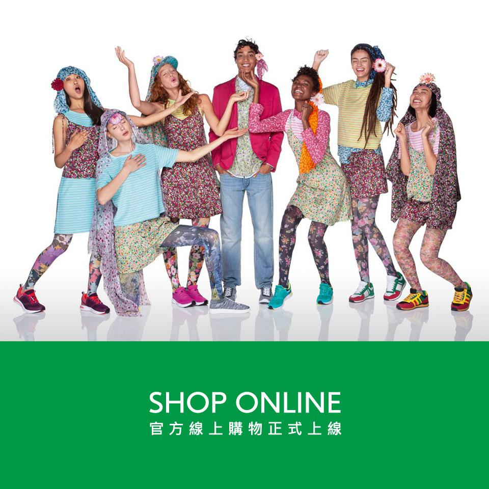 Benetton 台灣官方線上購物男女裝&童裝全面上線